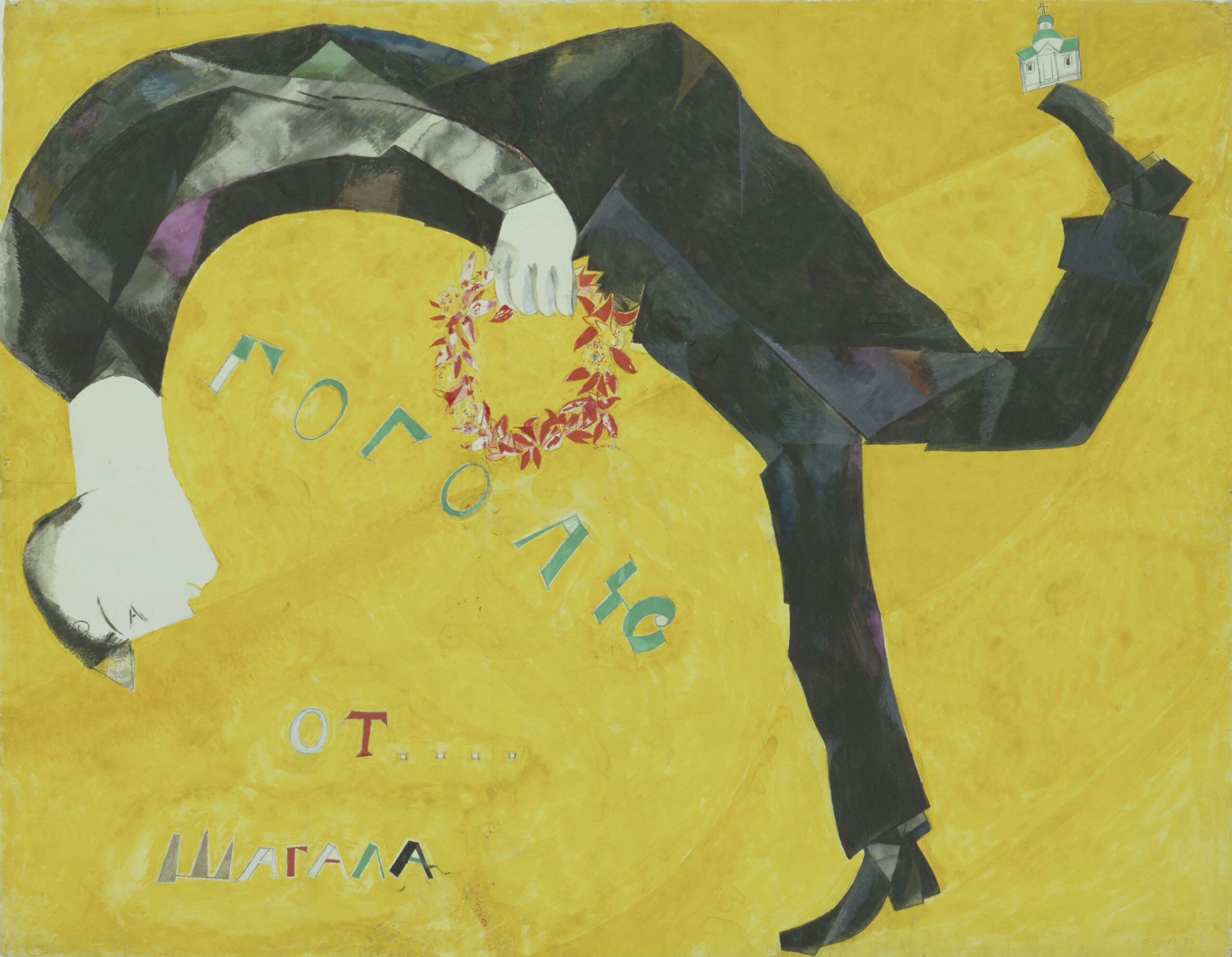Marc Chagall – Homage to Gogol